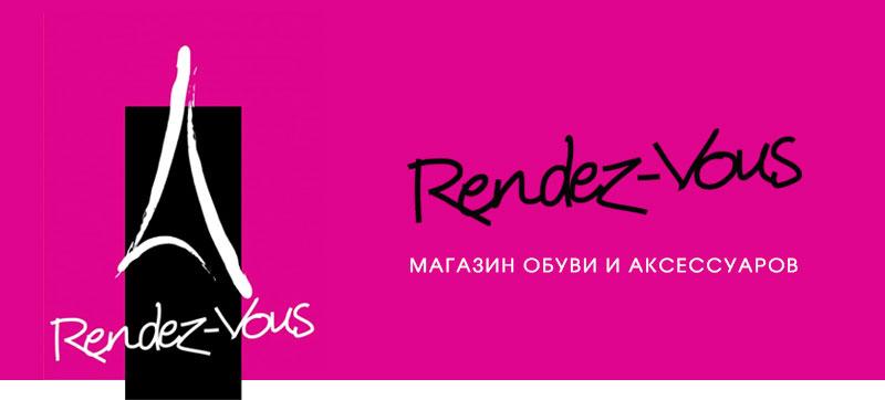 рендезвус